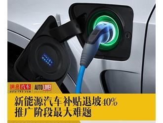 新能源汽车补贴退坡40% 或成推广最大难题